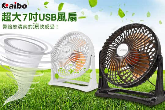 每入只要199元起(免運費),即可享有【aibo】7吋超大360度USB桌上型風扇〈任選一入/二入/五入/十入,顏色可選:黑色/白色〉