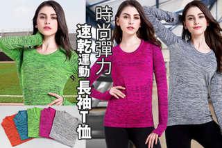 每件只要259元起,即可享有時尚彈力速乾運動長袖T恤〈任選1件/2件/4件/8件/16件,尺寸可選:M/L,顏色可選:橘/藍/綠/灰/桃紅〉