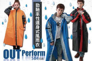 業界新發表,頂級戶外雨衣首選!【OutPerform 勁馳率性連身式風雨衣】強力阻斷雨水的機能設計,乾溼兩穿反光印刷,夜間騎乘機車也好安全!