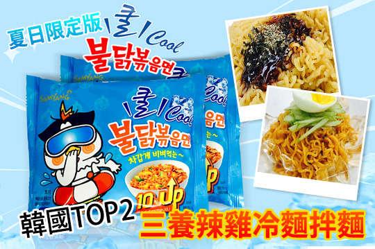 每包只要32元起,即可享有韓國TOP2三養辣雞冷麵拌麵(夏日限定版)〈6包/12包/24包/30包/48包〉