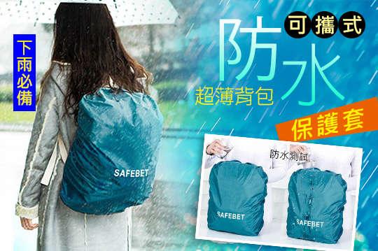 每入只要62元起,即可享有下雨必備可攜式超薄背包防水保護套〈任選1入/2入/4入/8入/10入/14入/18入,顏色可選:深藍/湖藍/玫/綠/橘〉