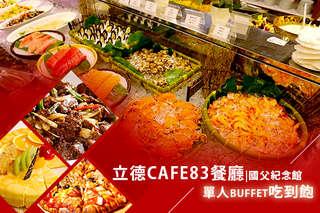 Buffet 吃到飽,只要500元!【立德cafe83餐廳(國父紀念館)】頂級新鮮食材、美味豪華料理,充滿藝文氣息的美味用餐體驗,讓您盡情徜徉美味世界!