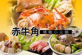 只要192元起,即可享有【赤牛角】A.海鮮豆腐鍋 / B.麻辣鍋 / C.海陸鍋