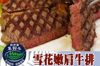 草飼牛肉,肉質鮮甜,口感豐富,油花分佈均勻!【紐西蘭雪花嫩肩牛排】肉質紮實Q彈有嚼勁!平價五星級料理,你不容錯過!