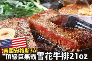 一般份量的牛排已經無法滿足麻吉的大胃口了嗎?【美國安格斯3A頂級巨無霸雪花牛排21oz】超大份量、鮮嫩高品質的肉質,讓人大呼過癮!