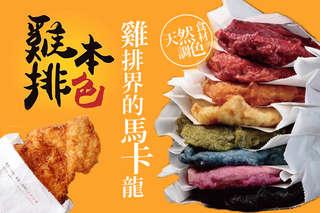 只要55元,即可享有【雞排本色(台北公館店)】雞排界的馬卡龍來了〈雞排一份(口味:有色/酥花/蜜魯/復刻 四選一)〉