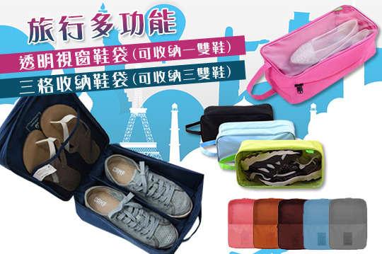 只要125元起,即可享有加大款旅行防水透明視窗鞋袋/二代旅行多功能3格收納鞋袋〈1入/2入/4入/8入/16入,多種顏色可選〉