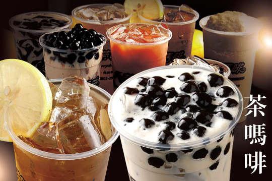 只要69元,即可享有【茶嗎啡】平假日皆可抵用100元消費金額〈特別推薦:香橙冰茶、木瓜牛奶、波霸奶茶、阿薩姆鮮奶茶、冬瓜鮮奶茶、拿鐵咖啡、招牌燒仙草〉