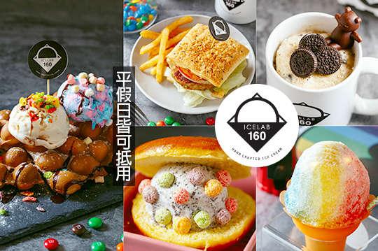 只要69元,即可享有【ICELAB 160】平假日皆可抵用100元消費金額〈特別推薦:雞蛋仔冰淇淋、甜甜圈冰淇淋、彩虹冰淇淋冰沙、心靈療癒馬克杯蛋糕、彩虹戰士氣泡飲、可頌堡、雞肉捲、牛肉捲〉