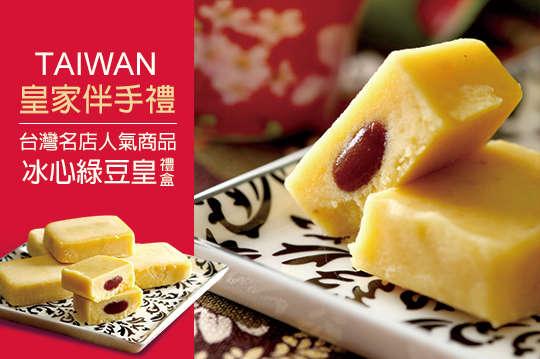 只要198元,即可享有【皇家伴手禮】台灣名店人氣商品〈冰心綠豆皇禮盒一盒〉