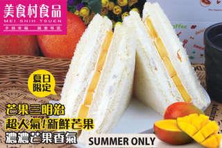 季節限定的清涼美味【美食村-上班x黨事介紹芒果三明治】,錯過就要等明年!