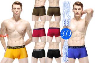 【H.O.S-莫代爾3D立體剪裁男士平口褲】嚴選超細莫代爾材質,柔軟親膚,無法忘懷的極佳舒適感,3D立體剪裁,擺放舒適,好活動、不緊憋!