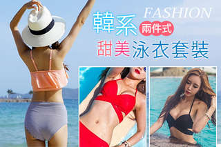 每套只要399元起,即可享有韓系甜美兩件式泳衣套裝〈任選1套/2套,款式可選:A/B/C,尺寸可選:M/L/XL〉