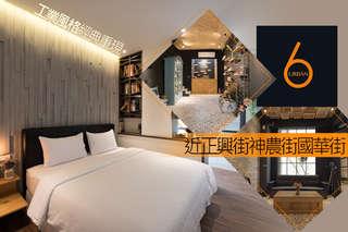 只要1480元,即可享有【台南-Urban6 爾本時尚輕旅】雙人住宿方案,近正興街、神農街、國華街〈含標準雙人房住宿一晚 + 室內停車場〉