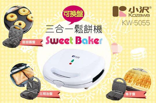 每台只要1150元起(免運費),即可享有【Kozawa小澤】3合1可換盤鬆餅機〈一台/二台〉