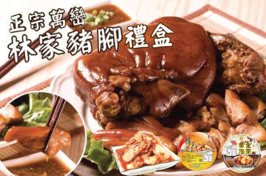 [全國] 只要549元起,即可享有正宗萬巒林家豬腳禮盒/豬腳泡菜禮盒組等組合
