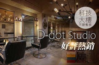 只要288元起,即可享有【D-dot Studio】A.韓式造型燙護剪專案(不限髮長) / B.日式造型染護剪專案