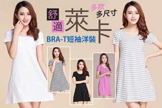 悶熱的夏天即將來臨,快穿上【舒適萊卡BRA-T短袖洋裝】,涼爽柔綿、不用穿內衣的優質設計,讓妳輕鬆甩開胸罩的束縛!