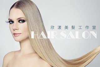 只要250元起,即可享有【欣漾美髮工作室】A.夏日頭皮清涼洗剪護造型專案 / B.柔亮質感離子燙專案 / C.設計染髮專案 / D.造型燙髮變髮專案(不限長度)