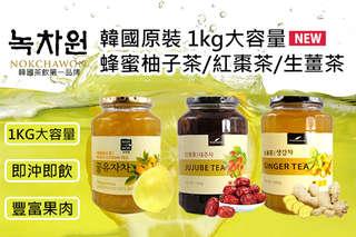 每罐只要216元起,即可享有【Nokchawon 綠茶園】蜂蜜柚子茶/蜂蜜紅棗茶/蜂蜜生薑茶〈任選2罐/4罐/6罐/12罐〉