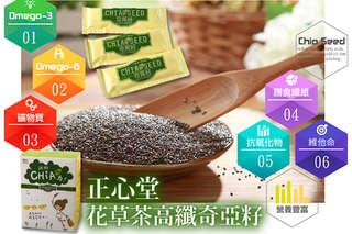 含有高膳食纖維、OMEGA-3不飽和脂肪酸!【正心堂花草茶】高纖奇亞籽,隨身小包裝,沖泡便利,衛生方便、健康帶著走!