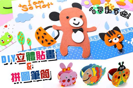 【eva】diy手作立体贴画,多达16款超可爱的动物图样任选,手做乐趣无