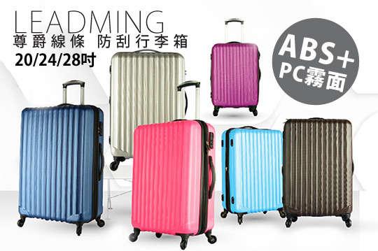 只要899元起,即可享有【Leadming】尊爵線條20吋/24吋/28吋ABS+PC霧面防刮行李箱等組合,顏色可選:香檳金/蒂芬妮藍/桃紅/葡萄紫/深咖啡/藏青色