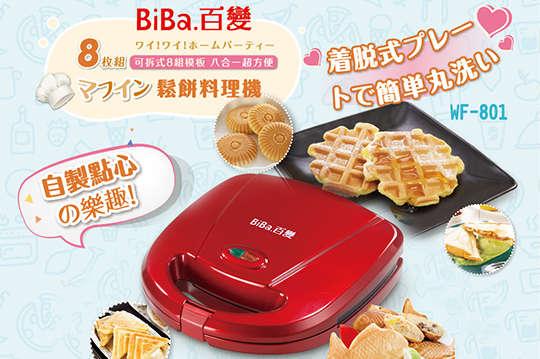 只要990元起,即可享有【獅子心】雙杯點心機/【百變BiBa】8合1可換盤鬆餅機等組合