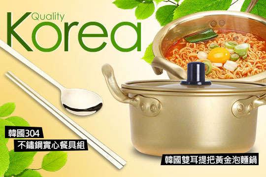 只要159元起,即可享有韓國304不鏽鋼實心餐具組/韓國雙耳提把黃金泡麵鍋等組合,餐具組顏色可選:鈦金/玫瑰金/銀色