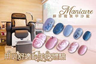【蘇菲蕥美甲沙龍】使用優質手足保養品,給你貴婦般的頂級呵護!手、足看起來更加光滑細緻,每一隻指尖都像是名媛般優雅乾淨!
