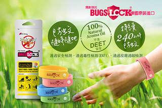 每入只要29元起,即可享有韓國【BUGSLOCK瑪斯琪托】天然香茅精油防蚊手環〈任選4入/8入/20入/40入/80入,顏色可選:粉色/藍色/綠色/黃色〉