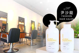只要499元,即可享有【尹沙龍】A.精緻剪髮專案 / B.Z.one醇香系列質感染髮 / C.質感Q彈燙髮專案