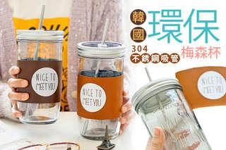 每入只要133元起,即可享有韓國環保304不鏽鋼吸管梅森杯〈1入/2入/4入/6入/8入/12入,杯套隨機出貨:深咖啡/淺咖啡〉