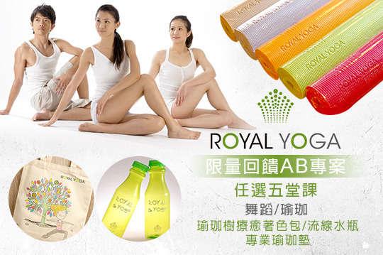 只要555元,即可享有【ROYAL YOGA】限量回饋AB專案〈舞蹈/瑜珈任選五堂課 + 專業瑜珈墊,A方案另享瑜珈樹療癒著色包,B方案另享流線水瓶〉