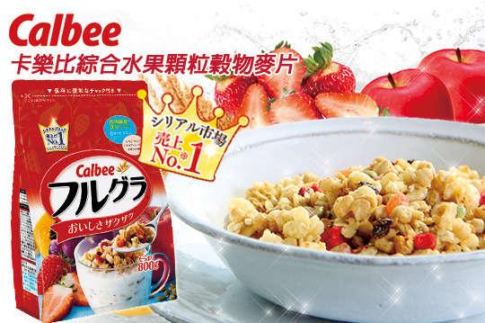 每包只要485元起,即可享有日本CALBEE卡樂比綜合水果顆粒穀物麥片〈一包/二包/四包/六包/十包〉