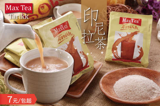 每包只要7起,即可享有【Max Tea Tarikk】印尼拉茶〈30包/90包/150包/180包/240包/360包〉