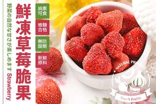 【超人氣鮮凍草莓脆果】將新鮮草莓以零下40度真空急凍乾燥,口感酥脆清爽,保留草莓的鮮甜營養,像餅乾一樣脆口,酸酸甜甜讓您一試就愛上!