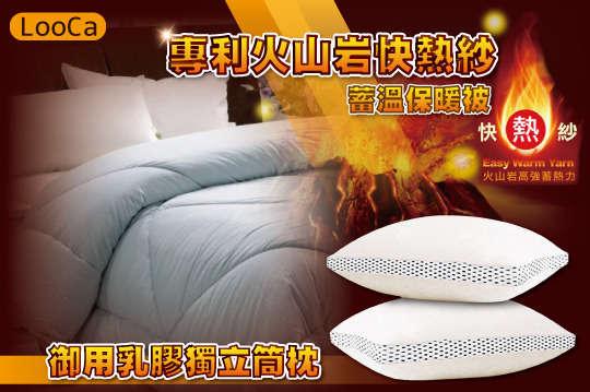 只要799元起,即可享有【LooCa】御用乳膠獨立筒枕/專利火山岩快熱紗蓄溫保暖被等組合