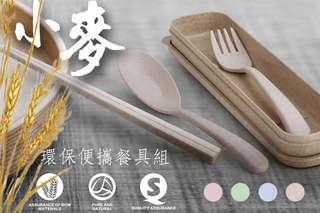 【小麥環保便攜餐具組】使用稻桿小麥纖維製成,素色高質感大走文青風,搭配收納外盒,精緻質感讓人愛不釋手!