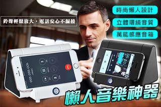 懶人福音!【智能無線感應式手機懶人支架音響喇叭】簡單便能擴大手機聲音,USB供電超方便,適用眾多款機型,讓你輕鬆徜徉在高音質饗宴中!