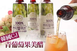 【韓國CJ青葡萄果美醋】榮登韓國樂天超市商品銷售冠軍,100%水果發酵醋,富含維他命及多種健康成份,每一口都能喝到青葡萄的芬芳!