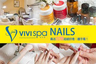 細心寵愛手、足部,打造優雅迷人的自信!【VIVISPA NAILS】專業進口美甲產品,呵護指尖肌膚,讓指面亮麗、充滿光采! 加贈超級好禮護手霜!