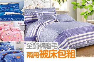 只要960元起,即可享有全舖棉磨毛兩用被床包組-單人三件式/雙人四件式/加大四件式1組,多種款式可選