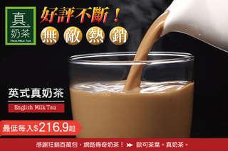 每入只要216.9元起,即可享有【歐可茶葉】真奶茶/真奶咖啡系列21款〈任選二入/五入/七入,真奶茶可選:英式真奶茶(經典款)/英式真奶茶(脫脂款)/英式真奶茶(無咖啡因款)/英式真奶茶(經典無糖款)/英式真奶茶(無咖啡因無糖款)/蜜香紅茶拿鐵/冷泡冰鎮奶茶/巧克力歐蕾/伯爵奶茶/抹茶拿鐵/港式鴛鴦奶茶/觀音拿鐵/豆漿拿鐵/薑汁奶茶/紫薯纖奶茶/黃金地瓜燕麥奶/紅玉拿鐵/紅玉拿鐵(無糖款),真奶咖啡可選:焦糖瑪琪朵/拿鐵咖啡(重烘焙)/拿鐵咖啡(重奶香)〉C方案贈【鍋寶】真空保溫杯一個