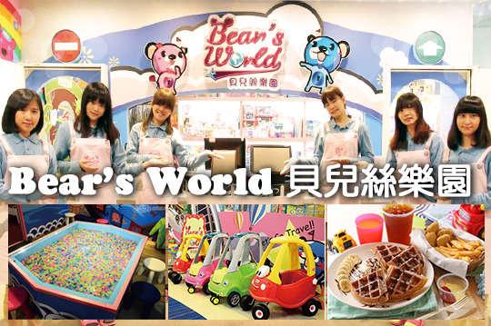 只要599元起,即可享有【Bear's World 貝兒絲樂園】A.親子下午茶 / B.全家歡樂餐