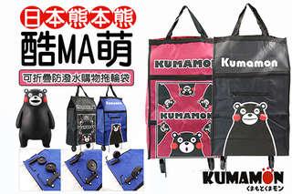 每入只要334元起,即可享有【日本酷MA萌 KUMAMON 熊本熊】可折疊防潑水購物拖輪袋〈一入/二入/三入/四入/六入,顏色可選:繽紛黑/繽紛紅/個性黑/個性藍〉