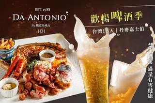 只要1888元(雙人價),即可享有【DA ANTONIO by 隨意鳥地方】雙人歡暢啤酒季〈重量級肉肉拼盤一份(內含:香煎綜合肉腸+酸菜脆皮烤豬腳+燒烤帶骨豬排+松露薯條) + 無限暢飲:台灣18天啤酒、丹麥嘉士伯啤酒〉