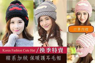 每入只要189元起,即可享有韓系口罩內裡加絨保暖護耳毛帽〈一入/二入/四入,顏色可選:米/藏青/灰/酒紅/紅/粉/黑〉