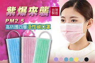 每入只要1.5元起,即可享有台灣製高防護四層活性碳口罩(單片獨立包裝)〈100入/200入/400入/600入/800入/1200入/2800入,顏色可選:黑色/灰色/藍色/粉色/紫色/黃色/綠色〉