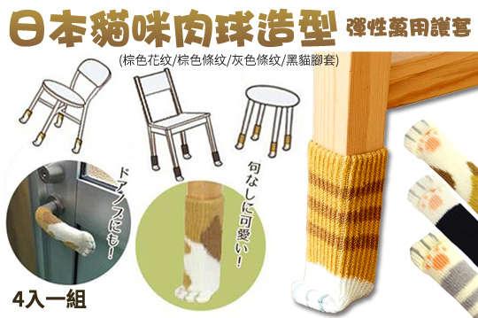 每入只要20元起,即可享有日本貓咪肉球造型彈性萬用護套〈任選4入/8入/16入/24入/32入/48入/60入/72入/84入/96入,款式可選:棕色花紋/棕色條紋/灰色條紋/黑貓腳套,每4入限選同款〉